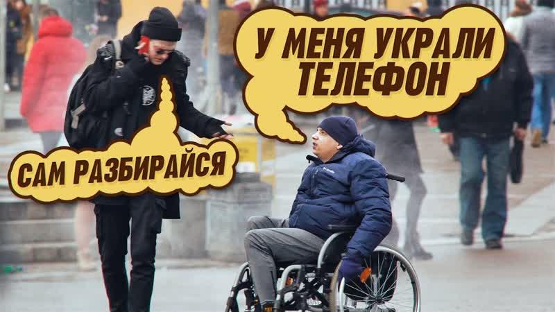 VJOBivay Артем Тарасов ОБОКРАЛ ИНВАЛИДА _ новый Социальный эксперимент _ вджобыватели