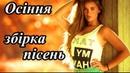 Українські пісні Сучасні пісні Українська Музика українські пісні 2018