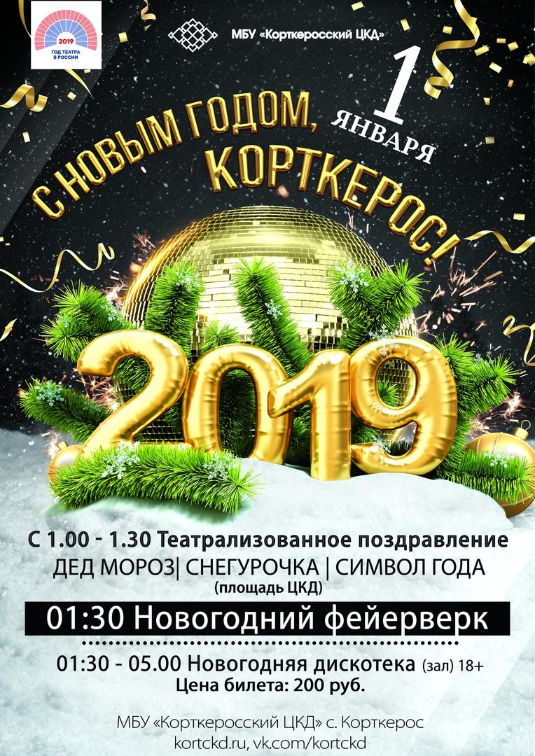 1 января - С Новым годом, Корткерос!