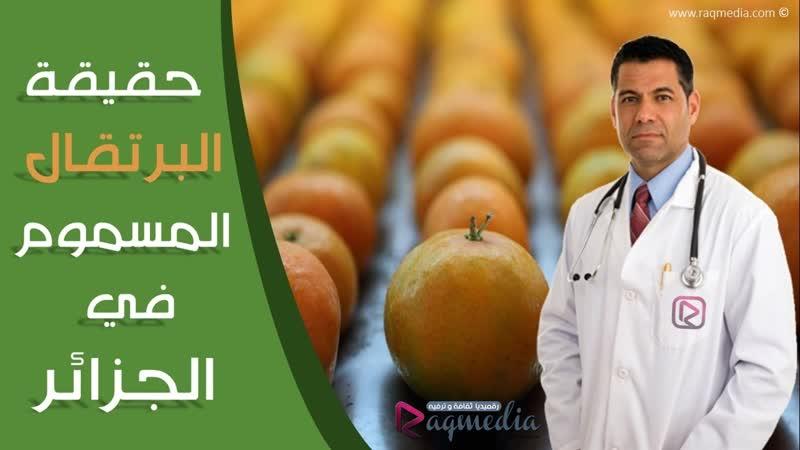حقيقة البرتقال المسموم في الجزائر
