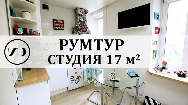 РУМТУР | Крошечная квартира-студия 17 м2