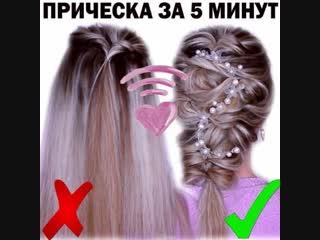 Вечерняя причёска за 5 минут!