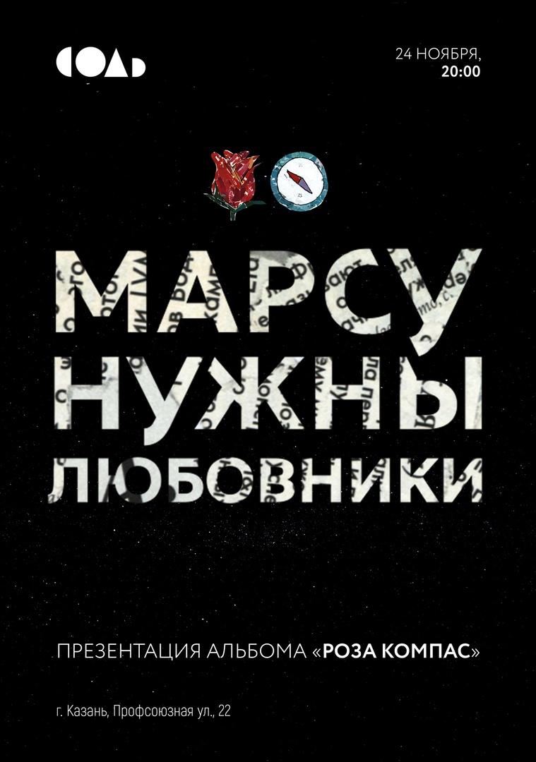 Афиша Краснодар 24.11 / Марсу нужны любовники в Казани