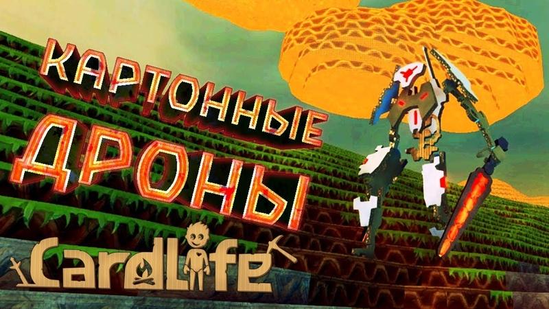 КАРТОННЫЕ ДРОНЫ ПУСТОТЫ CardLife Симулятор Картона Card Life