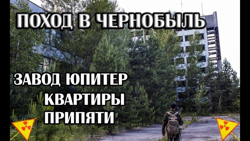 Поход в Чернобыльскую зону, завод Юпитер, квартиры Припяти