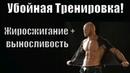 Юрий Спасокукоцкий • Жиросжигающая тренировка выносливость. Делать после силовой!