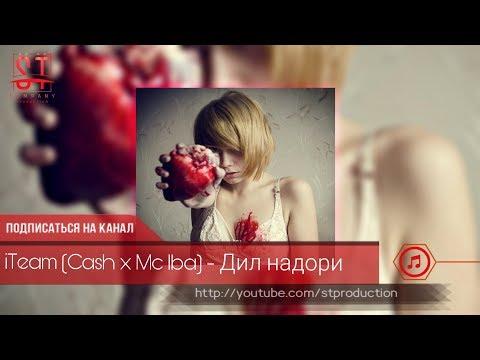 ITeam (Cash x Mc Iba) - Дил надори (Таджиский рэп) 2019 [ST]