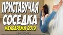 Свежак 2019 позвонил в дверь!! ПРИСТАВУЧАЯ СОСЕДКА Русские мелодрамы 2019 новинки HD