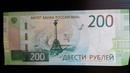 Тайные знаки рептилоидов на купюрах. 200 рублей.
