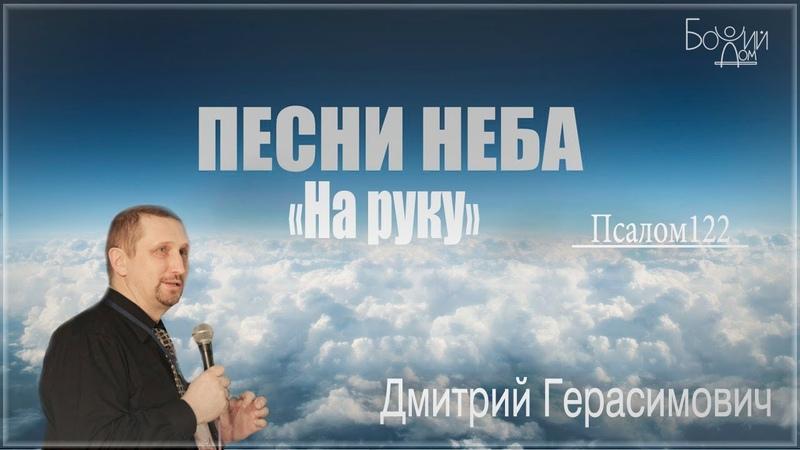 Песни неба Псалом 122 На руку Дмитрий Герасимович