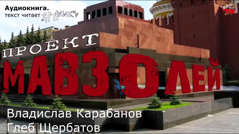 Зиккурат на Красной площади. Проект МАВЗОЛЕЙ.В.Карабанов.Аудиокнига.Одним файлом