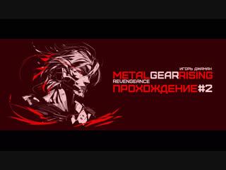 Игорь Джаман : Metal Gear Rising - Revengeance часть # 2 ( Время Кибер Самураев )