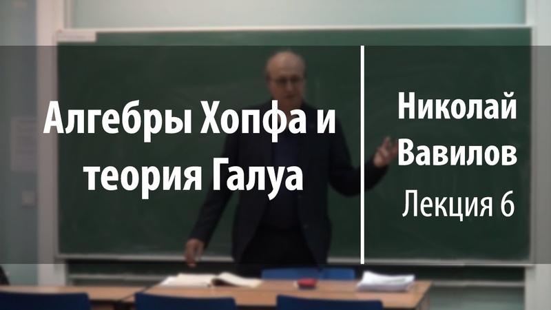 Лекция 6 | Алгебры Хопфа и теория Галуа | Николай Вавилов | Лекториум