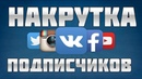 Накрутка подписчиков ВК Как бесплатно накрутить ютуб, инстаграм, вконтакте Набрать лайков просмотров