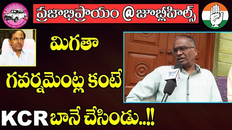 Election Survey @Jubli Hills | Public Talk on Local MLA KCR | Who Is Next CM of Telangana? 5