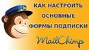 Как настроить основные формы подписки в Mailchimp