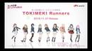 【試聴動画】TOKIMEKI Runners / 虹ヶ咲学園スクールアイドル同好会