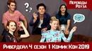 2019 Интервью для портала TVLine в рамках фестиваля Comic Con Переводы Роуза