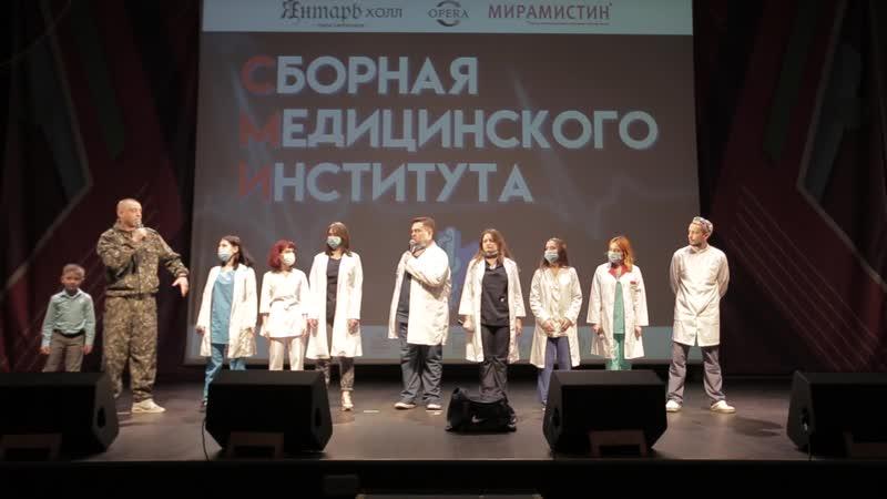 Сборная медицинского института Мединститут Приветствие Полуфинал 13 го сезона