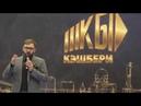 Обращение президента Компании Кэшбери к лидерам на форуме в Сочи. 21 09 18