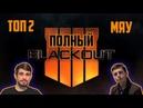 ПОЛНЫЙ BLACKOUT из CoD: Black Ops 4. Топ-2 и бойцы сарая