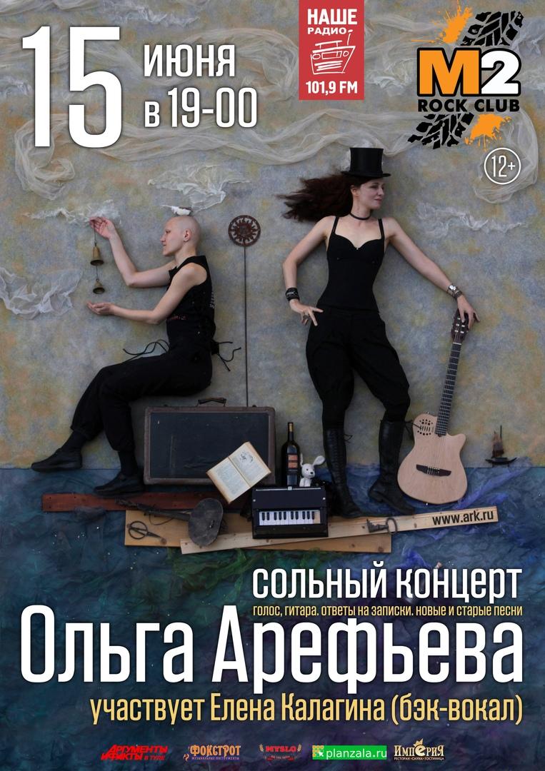 Афиша Тула Ольга Арефьева в Туле, рок-клуб М2, 15.06.2019