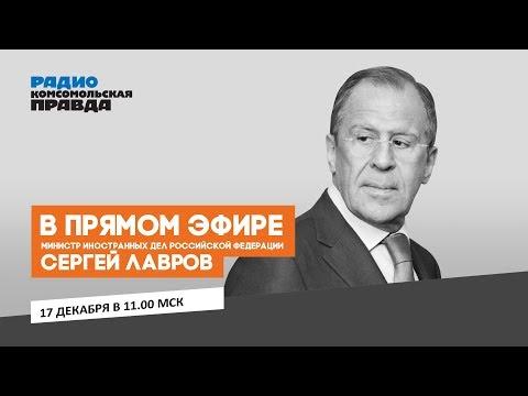 Глава МИД России Сергей Лавров отвечает на вопросы журналистов Комсомольской правды
