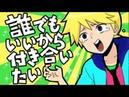 【合唱】誰でもいいから付き合いたい / Dare Demo Ii Kara Tsukiaitai -Nico Nico Chorus