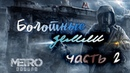 Metro Exodus ( ХАРДКОР) / Болотные земли / прохождение / часть 2 / 18