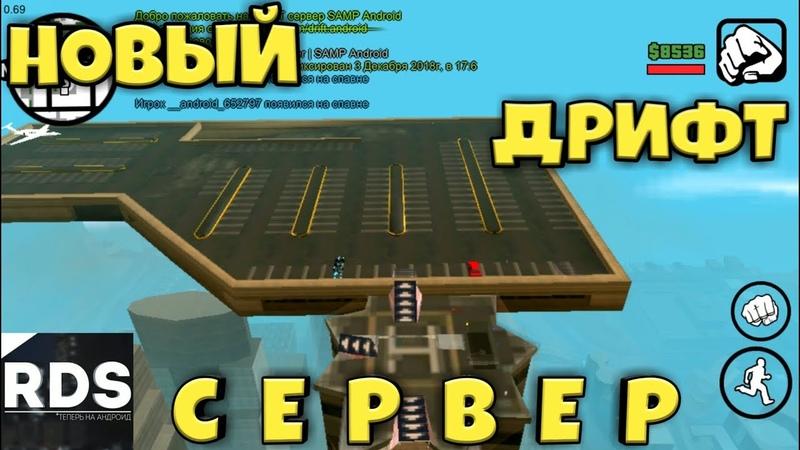 НОВЫЙ ДРИФТ СЕРВЕР RDS В SAMP ANDROID