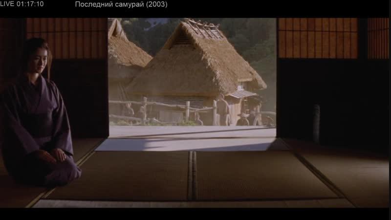 Последний самурай (2003)