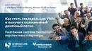 Как стать совладельцем VNN и получать пожизненный денежный поток. Платёжная система Ventureon перспе