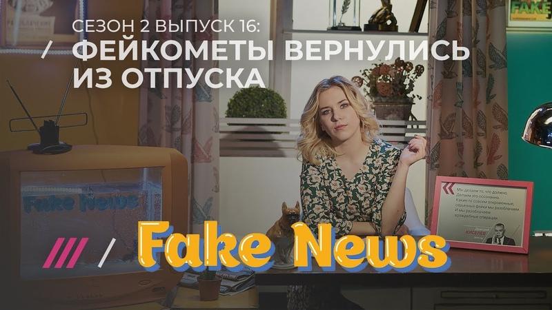 FAKE NEWS 16. Рэп Киселева и интервью с владельцем Двача (он же «магнитогорский террорист»)