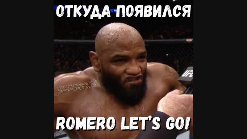 ОТКУДА ПОЯВИЛСЯ ROMEROLETSGO MMAMEMES