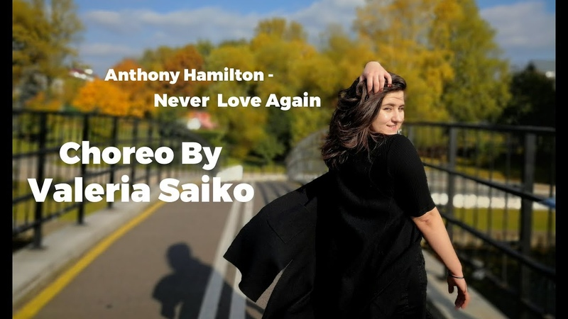 Anthony Hamilton - Never Love Again / choreo by Valeria Saiko