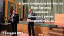 Встреча зампреда правительства Игоря Трескова с жителями Ленинского района