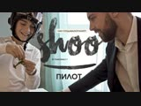 SHOO backstage Как создавался клип Пилот by Diagonal 11