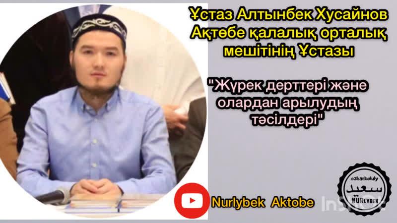 Жүрек дерттері және олардан арылудың тәсілдері - Ұстаз Алтынбек Хусайнов