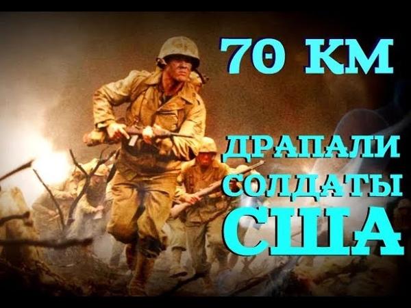 ЗЛЫЕ СОВЕТСКИЕ СОЛДАТЫ ГНАЛИ АМЕРИКАНЦЕВ 70 КМ Воспоминания о второй мировой войне