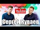 Рожденные на Youtube • ️ Сергей Куваев о Японии, РФ и как познакомиться с порно-актрисой. Рождённые в Youtube, 25