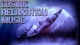 Космическая Расслабляющая Музыка Cosmic Relaxation Music
