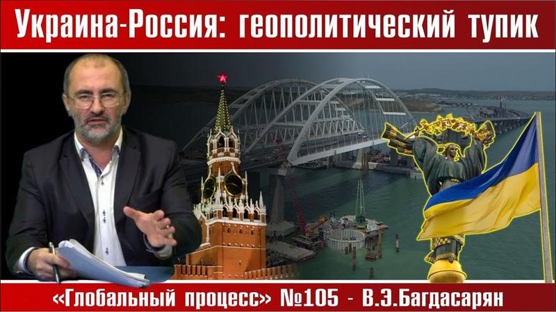 Украина-Россия: геополитический тупик — Вардан Багдасарян. Глобальный процесс №105