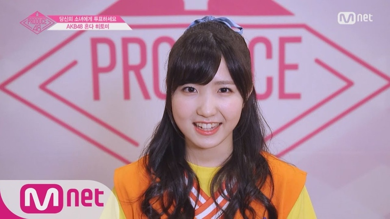 PRODUCE48 [48스페셜] 도전! 아.이.컨.택ㅣ혼다 히토미(AKB48) 180615 EP.0