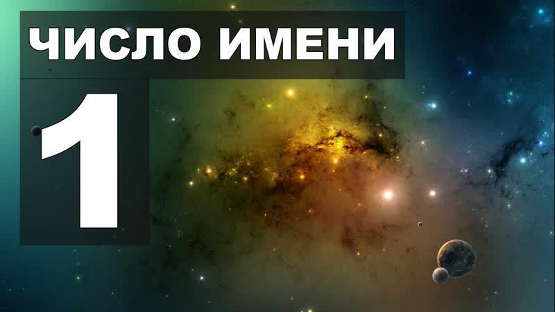 Число Имени 1 - Нумерология Имени 1 - Денис, Сергей, Оксана, София и другие