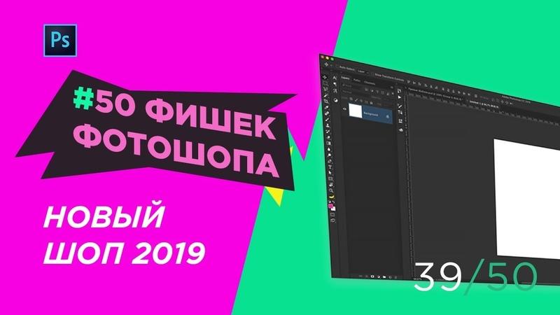 Новые фичи Photoshop 2019 | Обзор конференции Adobe Max