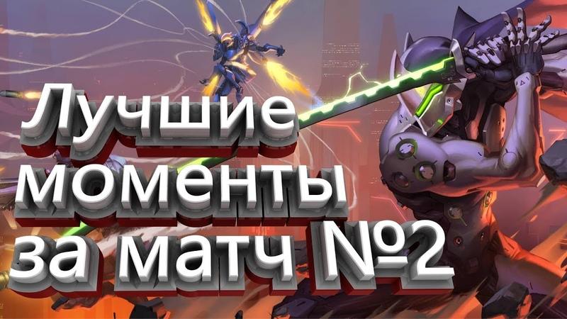 Overwatch / Играем в Overwatch / Лучшие моменты за матч №2
