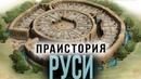 Кем были русы. Загадки и тайны Древней Руси