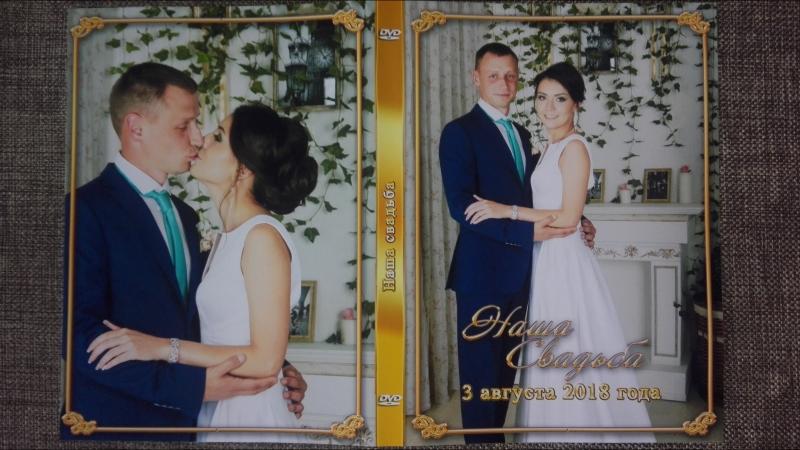 Свадьба 03.08.2018