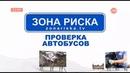 ЗОНА РИСКА (720) Выпуск от 17 ноября 2018 г. Дорога! Зона повышенной опасности!
