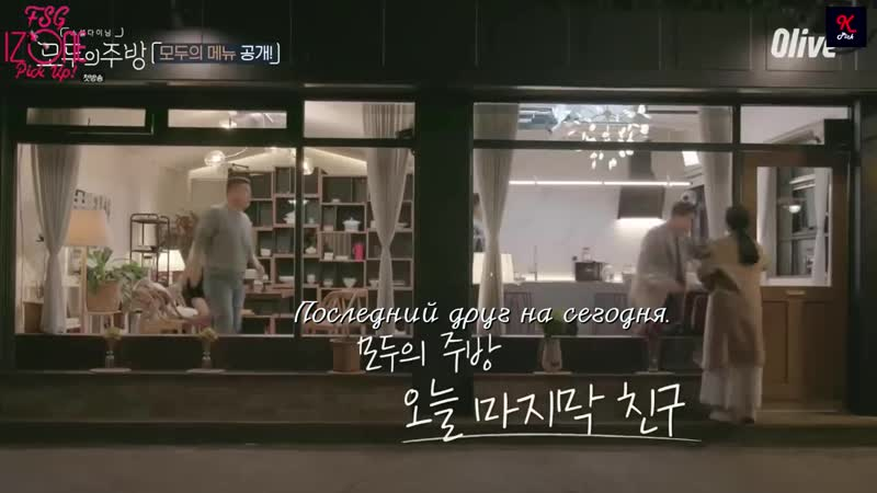 [FSG Pick Up!] Everyone's Kitchen Ep.1 2/6 (Рус. Саб.)